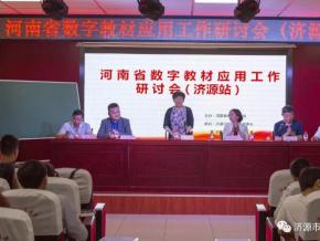 河南省数字教材应用工作研讨会在济源市北海中学隆重召开